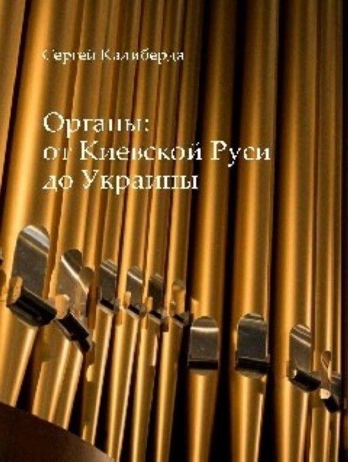 Organy. Ot Kievskoj Rusi do Ukrainy