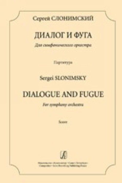 Диалог и фуга. Для симфонического оркестра. Партитура