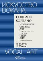 Italian opera arias for soprano with piano. Volume 1.