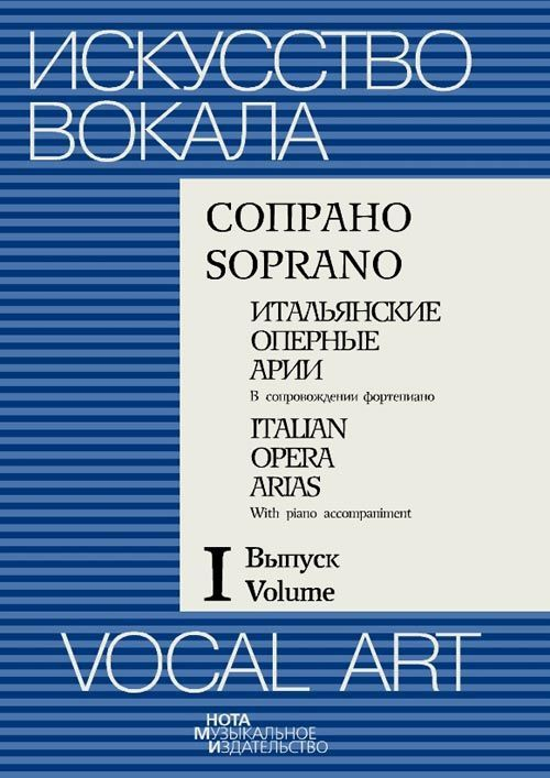 Italian opera arias for soprano with piano. Volume 1.