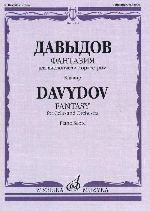 Фантазия для виолончели с оркестром. Клавир. Редакция В. Тонха.
