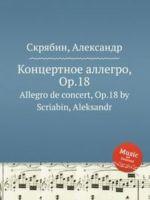 Allegro de concert, Op.18