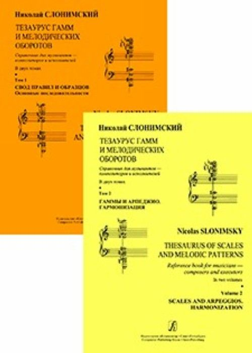 Thesaurus of Scales and Melodic Patterns. Reference book for musicians. Complete In 2 volumes