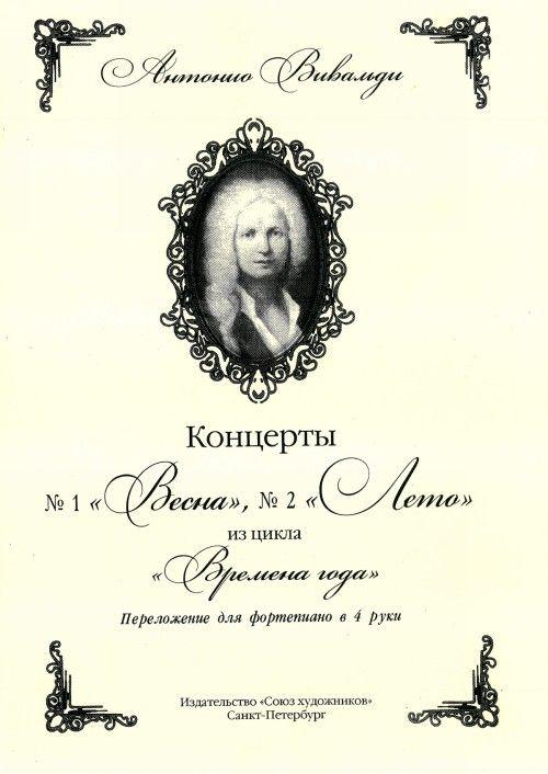 """Концерты No. 1 """"Весна"""" и No. 2 """"Лето"""" из цикла """"Времена года"""" Переложение для фортепиано в 4 руки М. Коммера."""