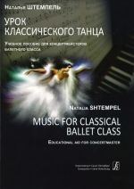 Music for Classical Ballet Class. Educational Aid for Concertmaster