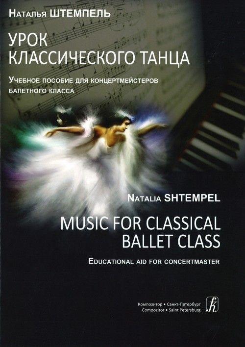 Урок классического танца. Учебное пособие для концертмейстеров балетного класса