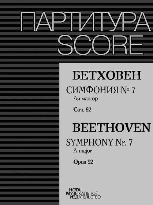 Symphony No. 7. Op. 92. Pocket Score.