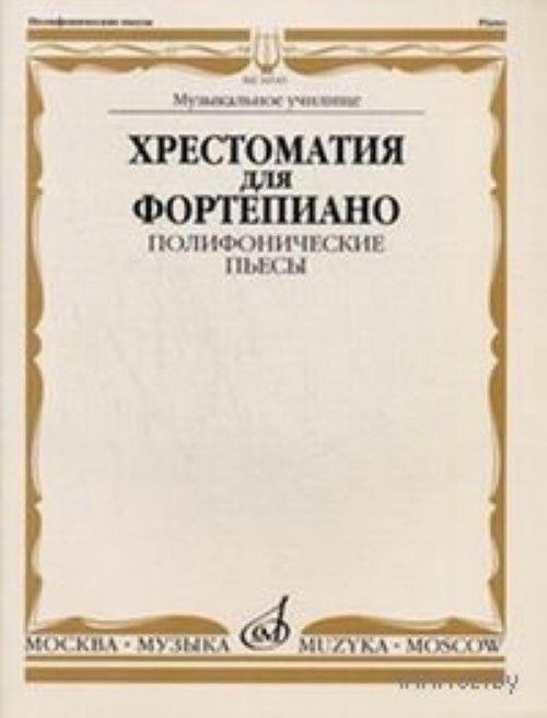 Reader for Piano: Music School: Polyphonic plays. Naida E., Smelnitskaya I.