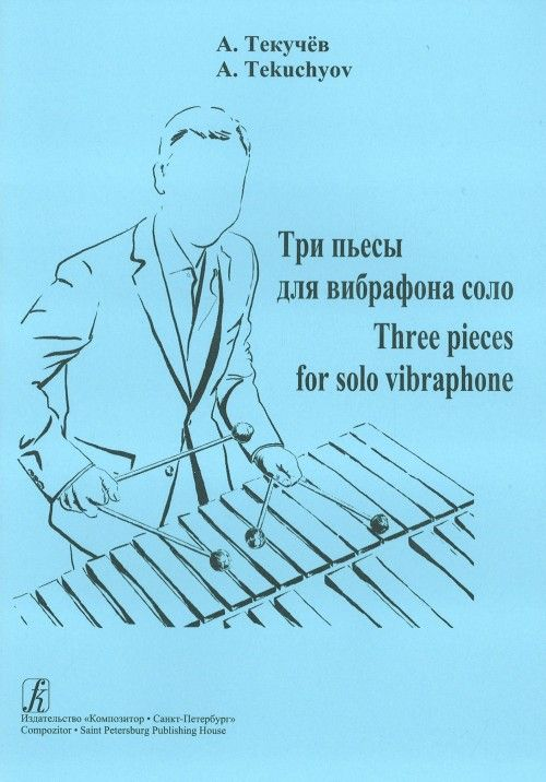 Three Pieces for Solo Vibraphone