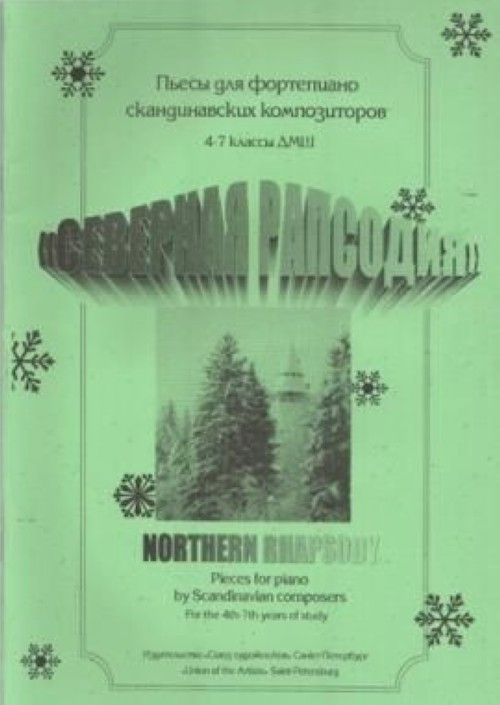 Northern Rhapsody. Piano pieces by Scandinavian composers. Music schools 4-7 grades.