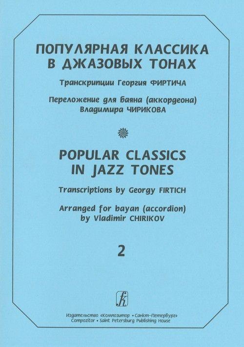 Populjarnaja klassika v dzhazovykh tonakh. Perelozhenie dlja bajana (akkordeona). Vypusk 2