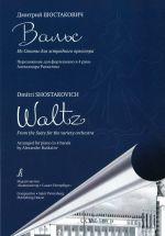 Шостакович Д. Вальс. Из Сюиты для эстрадного оркестра. Перелож. для ф-но в 4 руки А. Раскатова
