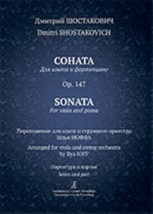 Shostakovich D. Sonata for viola and piano. Op. 147. Arranged for viola and string orchestra by I. Ioff. Score and part