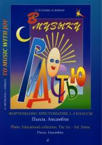 To Music With Joy. Educational collection. The 1st-3rd forms. Pieces. Ensembles. Getalova O., Viznaya I.