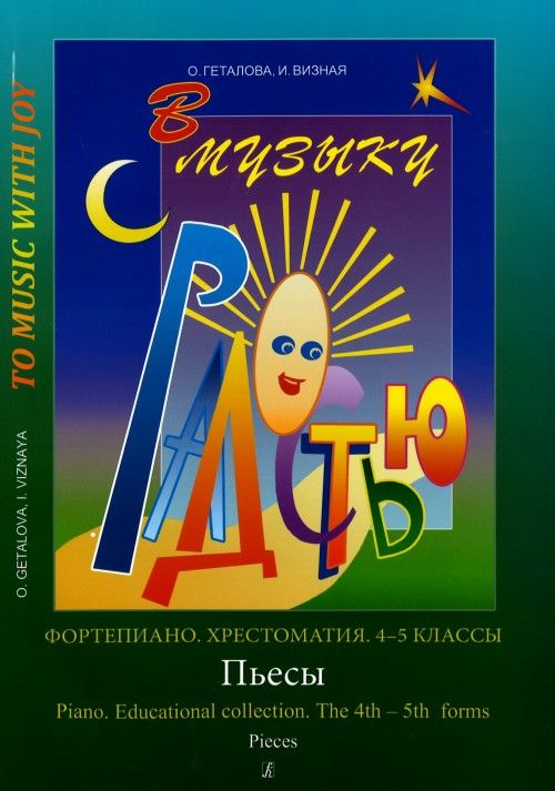 To Music With Joy. Educational collection. The 4th-5th forms. Pieces. Getalova O., Viznaya I.