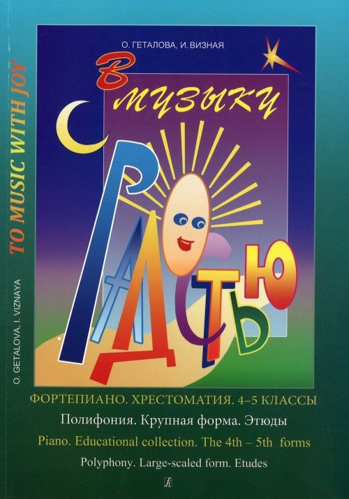 To Music With Joy. Educational collection. The 4th-5th forms. Polyphony. Large-scaled form. Studies. Getalova O., Viznaya I.