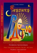 To Music With Joy. Educational collection. The 6th-8th forms. Polyphony. Large-scaled form. Getalova O., Viznaya I.