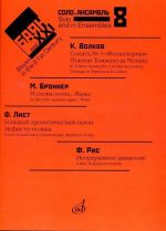 Bayan in the 21st Century. Vol. 8: Solo and in Ensembles. Ed. by Friedrich Lips