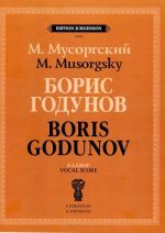 Boris Godunov. Opera. Edition by P. Lamm. Vocal score