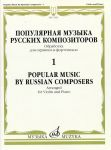 Popular music by Russian composers - 1. Arr. for violin & piano