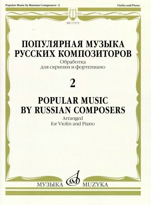 Popular music by Russian composers - 2. Arr. for violin & piano