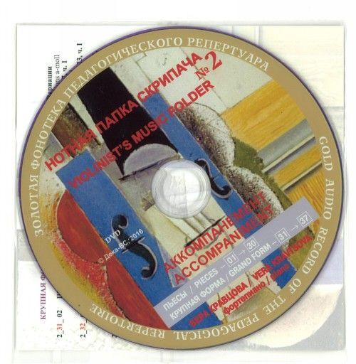 DVD for Violinists music folder No. 2 Intermediate level