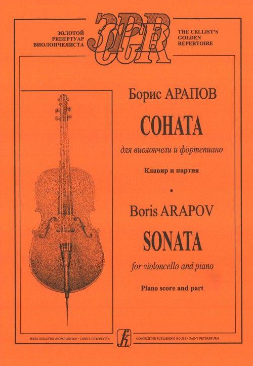 Sonata for violoncello and Piano. Piano score and part