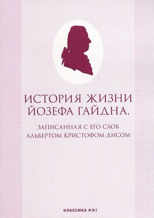 Istorija zhizni Jozefa Haydna, zapisannaja s ego slov Albertom Kristofom Disom
