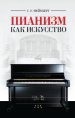 Pianizm kak iskusstvo