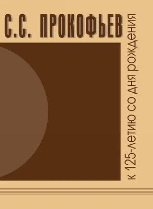 S. S. Prokofev: k 125-letiju so dnja rozhdenija