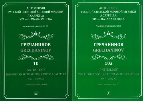 Anthology. The Russian Secular Choir Music A Cappella. XIX - early XX. Vol. 10 & 10a. Grechaninov (+ 2CD)