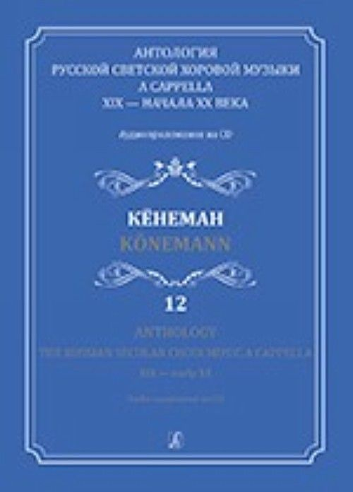 Anthology. The Russian Secular Choir Music A Cappella. XIX - early XX. Vol. 12. Kӧnemann (+CD)