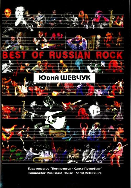 Yury Shevchuk. Songs. For voice and guitar