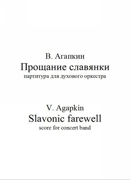Slavonic farewell (d-moll score for concert band) - PDF