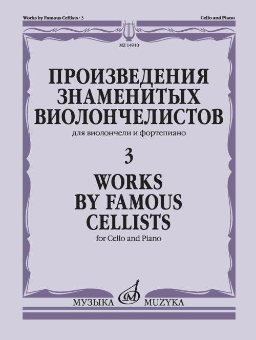 Works of famous cellists vol. 3: For cello & piano /ed by Bostrem G.