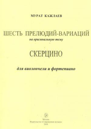 Шесть прелюдий-вариаций на оригинальную тему (Соч. 1955 г.). Скерцино (Соч. 1962 г.)