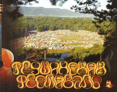 Grushinskij festival