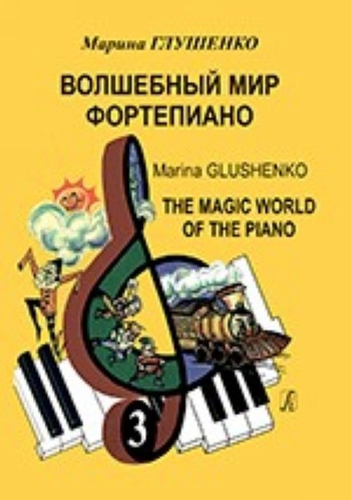 The Magic World of the Piano. Volume 3. Educational Method Based on the Popular Songs. For children music school and children art school