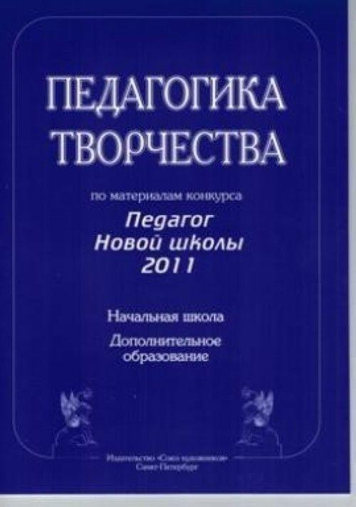 """Pedagogika tvorchestva. Raboty pobeditelej konkursa """"Pedagog Novoj shkoly - 2011""""."""