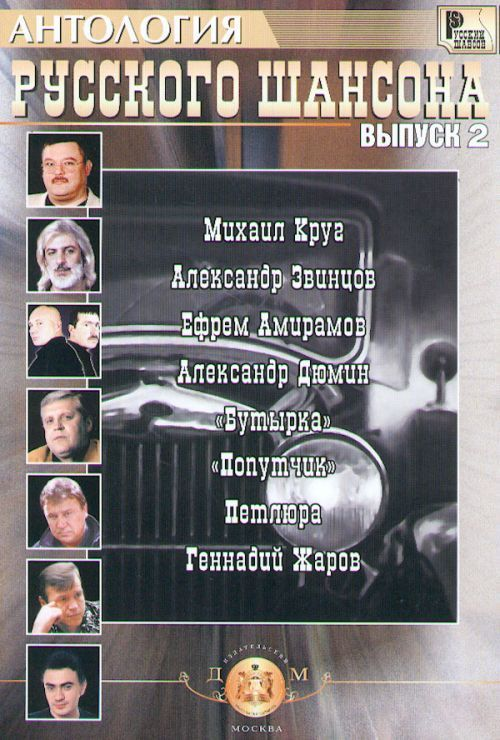 Anthology of Russian chanson. Issue 2.