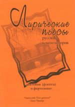 Lyrical pieces by Russian composers for oboe (flute) and piano. Ed. by V. Solovev.
