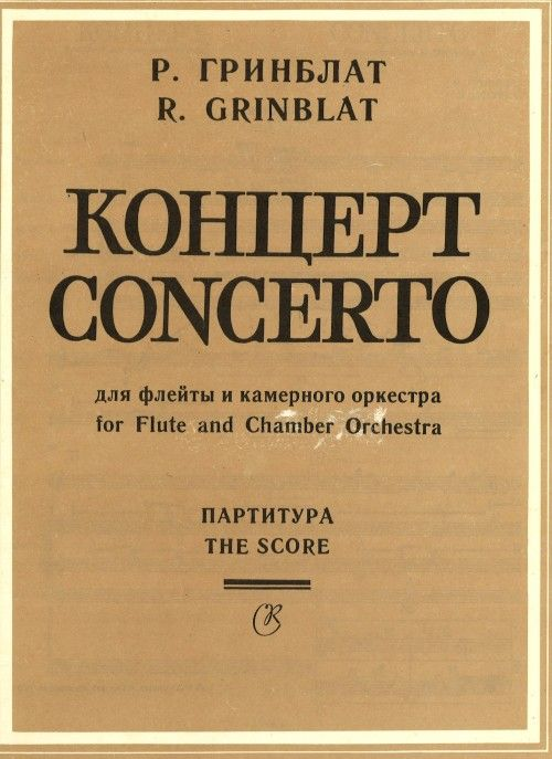 Concert for flute and chamber orchestra. S...