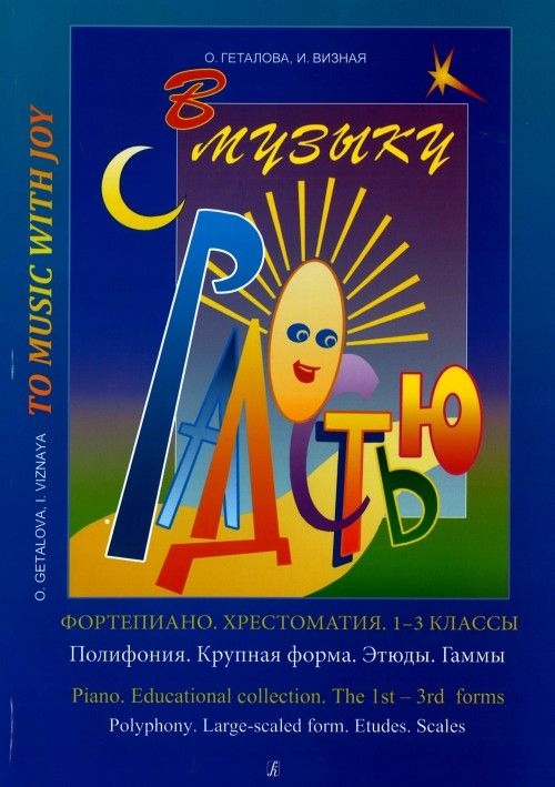 To Music With Joy. Educational collection. The 1st-3rd forms. Polyphony. Large-scaled form. Studies. Getalova O., Viznaya I.