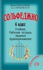 Solfedzhio. 6 kl. Komplekt uchenika: uchebnik (rabochaja tetrad, zadanija), CD