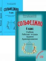 "Serija ""Uchitsja muzyke legko"". Solfedzhio. 6 kl. Komplekt pedagoga: uchebnik (rabochaja tetrad, zadanija) +CD, metodich. rekomendatsii"