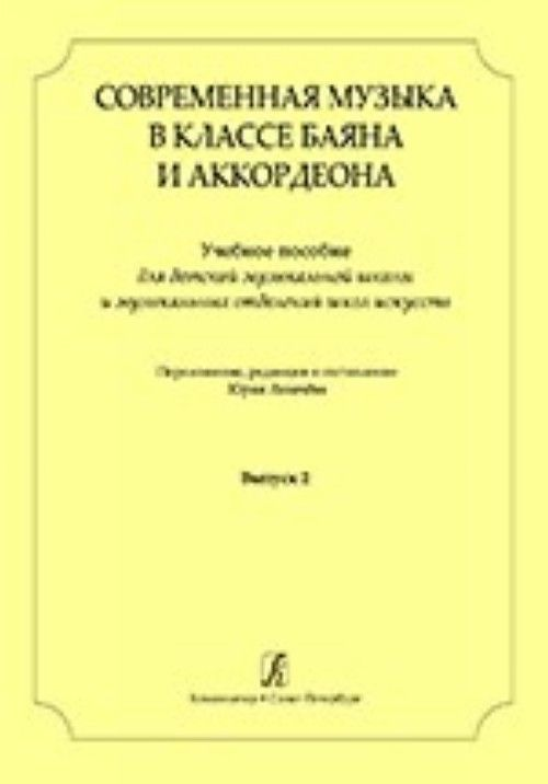 Contemporary Composers for Bayan (Accordion) Class. Educational collection for children music school and music departments of arts' school. Vol. 2
