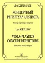 Viola-player's Concert Repertoire. Piano score (score) and parts