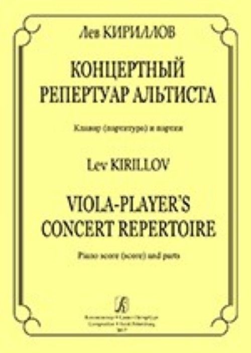 Viola-player's Concert Repertoire. Piano score (score) and parts