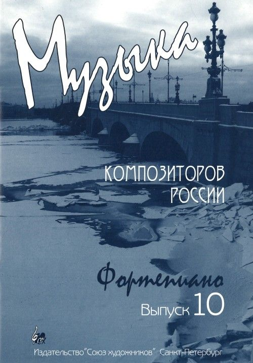 Music of modern Russian composers for children. Vol. 10. Pieces for piano