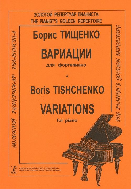 Variations for piano. Op. 1 (1956)